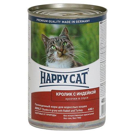 Корм влажный для кошек Happy Cat 400г кусочки в соусе кролик-индейка консервированный