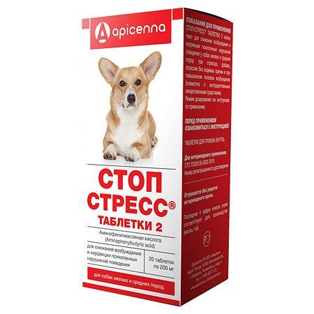 Средство успокоительное для собак Apicenna Стоп-Стресс 200мг 20таблеток