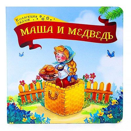 Книга Malamalama Коллекция сказок Маша и медведь