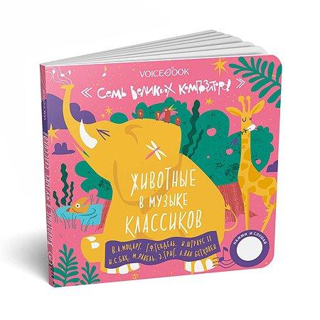 Книга музыкальная VoiceBook 7 Великих Композиторов 7 хитов Классической Музыки Посвященной Животному Миру 12003