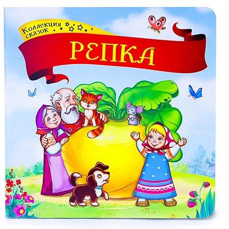 Книга Malamalama Коллекция сказок Репка