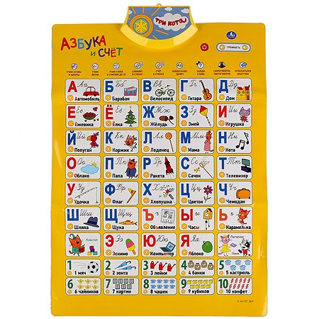 Игрушка УМка Плакат Азбука и счет Три Кота 276559