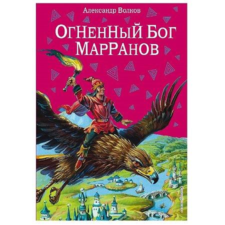 Книга Эксмо Огненный бог Марранов иллюстрации Канивца