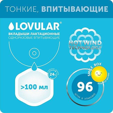 Вкладыши для груди LOVULAR Hot Wind 96шт 429155