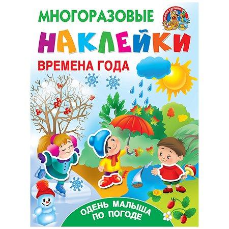 Книга АСТ Многоразовые наклейки Времена года Одень малыша по погоде
