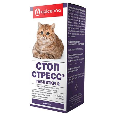 Средство успокоительное для кошек Apicenna Стоп-Стресс 120мг 20таблеток