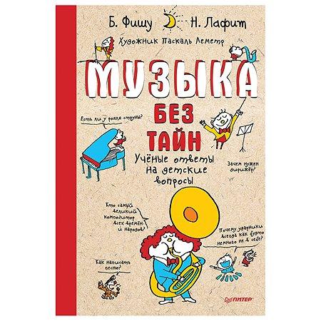 Книга ПИТЕР Музыка без тайн