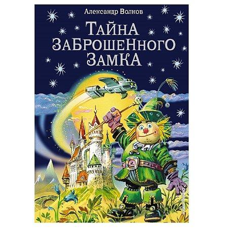 Книга Эксмо Тайна заброшенного замка иллюстрации Канивца
