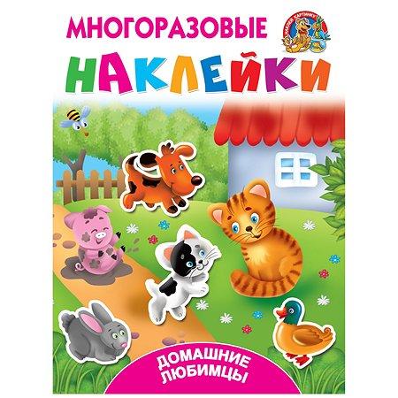Книга АСТ Многоразовые наклейки Домашние любимцы