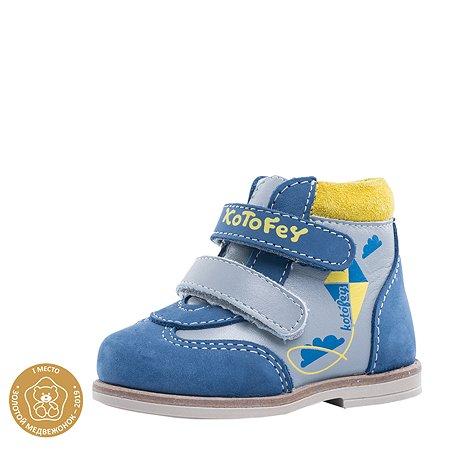 Ботинки ясельные Котофей синие