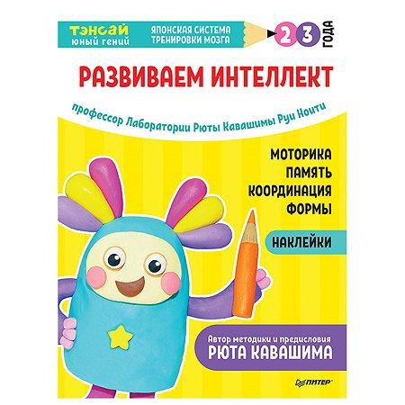Книга ПИТЕР Тэнсай Развиваем интеллект 2-3года с наклейками