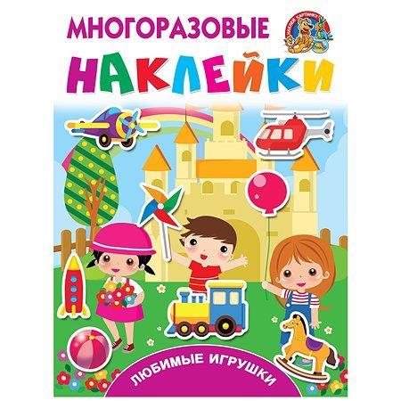 Книга АСТ Многоразовые наклейки Любимые игрушки
