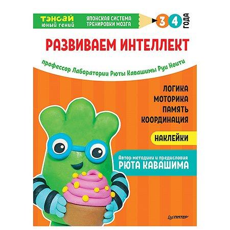 Книга ПИТЕР Тэнсай Развиваем интеллект 3-4года с наклейками