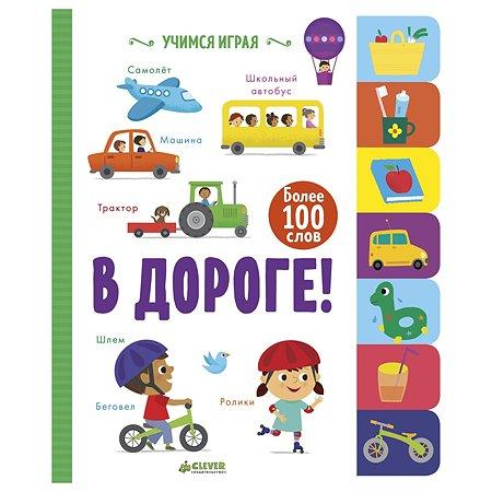 Книга Clever Учимся играя В дороге