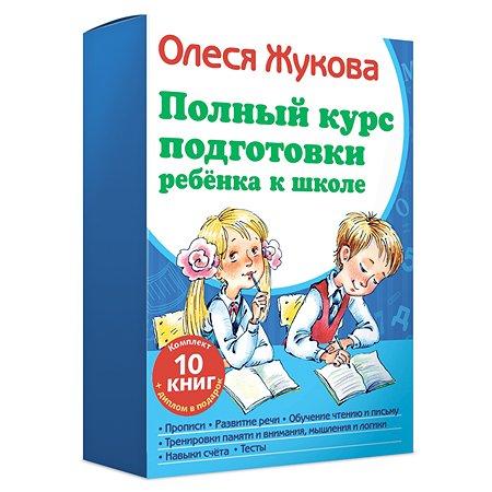 Книга АСТ Полный курс подготовки ребенка к школе Жукова О