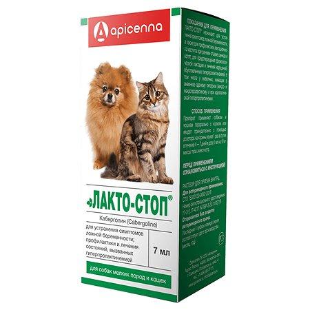 Препарат для кошеки и собак Apicenna Лакто-Стоп мелких пород 7мл