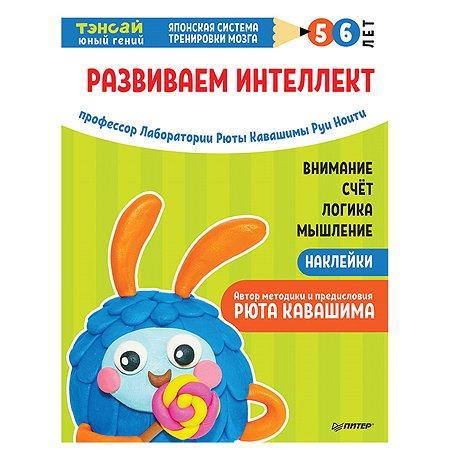 Книга ПИТЕР Тэнсай Развиваем интеллект 5-6лет с наклейками