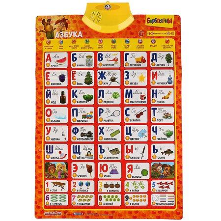 Игрушка УМка Плакат Азбука Барбоскины 279578