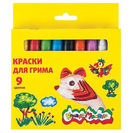 Краски для грима Каляка-Маляка 9 цветов