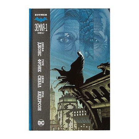Комиксы Махаон Бэтмен. Земля-1. Книга 2