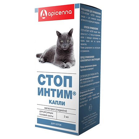 Капли для котов Apicenna Стоп-интим 2мл*2пипетки