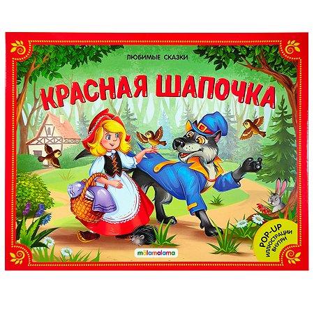 Книга Malamalama Любимые сказки Красная шапочка
