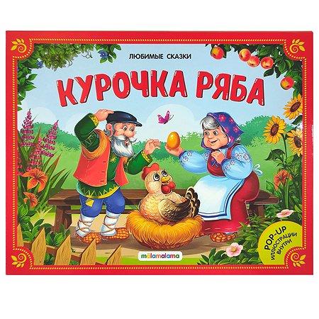 Книга Malamalama Любимые сказки Курочка Ряба