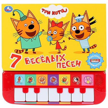 Книга УМка Книга-пианино 7 веселых песен Три кота 280532