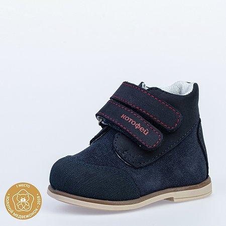 Ботинки Котофей синие