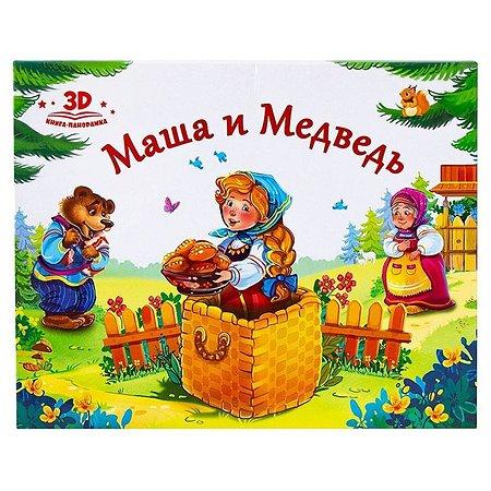 Книга Malamalama Любимые сказки Маша и медведь