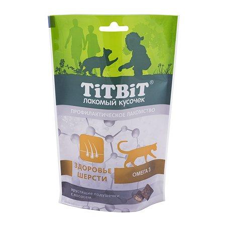 Лакомство для кошек TITBIT Хрустящие подушечки для здоровья шерсти с лососем 60г