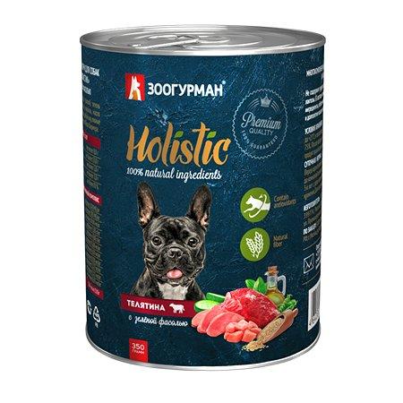 Корм для собак Зоогурман Holistic телятина с зеленой фасолью консервированный 350г
