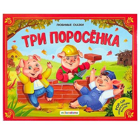 Книга Malamalama Любимые сказки Три поросенка