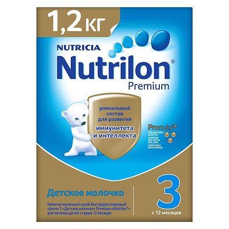 Молочко Nutrilon Nutrilon Премиум 3 1200г с 12месяцев