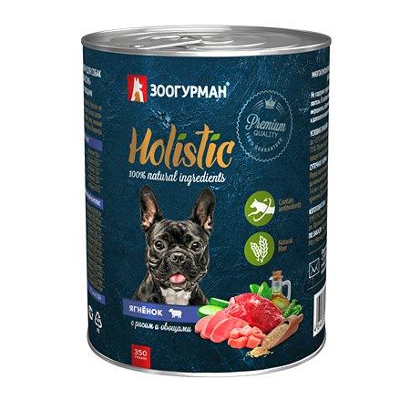 Корм для собак Зоогурман Holistic ягненок с рисом и овощами консервированный 350г