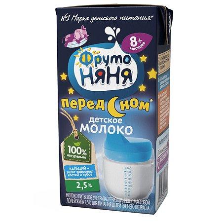 Молоко ФрутоНяня ультрапастеризованное 2,5% 0,2 л с 8 месяцев
