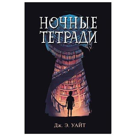Книга Эксмо Ночные тетради