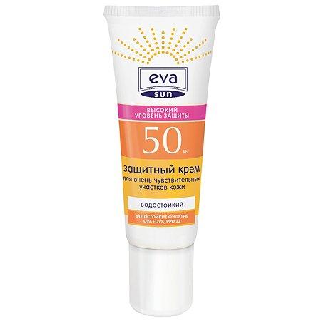 Крем защитный Eva Sun для чувствительных участков кожи SPF 50 25мл