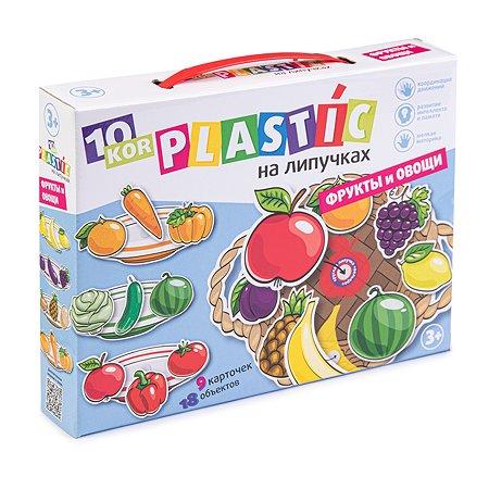 Игра настольная Десятое королевство Пластик на липучках фрукты овощи 02865