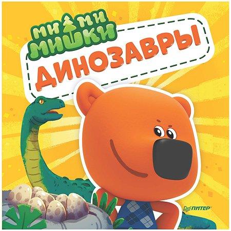 Книга ПИТЕР Ми-ми-мишки Динозавры Какой динозавр считался королём какой был больше самолёта и почему они исчезли