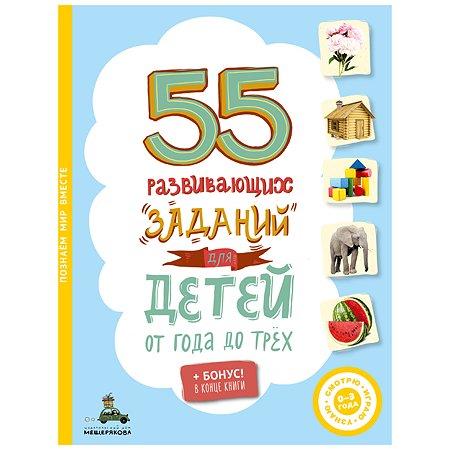 Книга Издательский Дом Мещерякова 55развивающих заданий для детей от года до трех