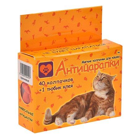 Колпачки для когтей Антицарапки 40шт Оранжевые