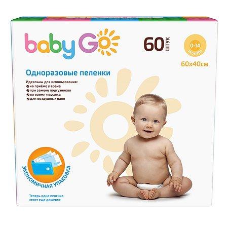 Пеленки Baby Go впитывающие 40*60см 60шт