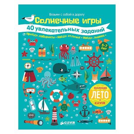 Книга Clever Лето с пользой! 40 увлекательных заданий