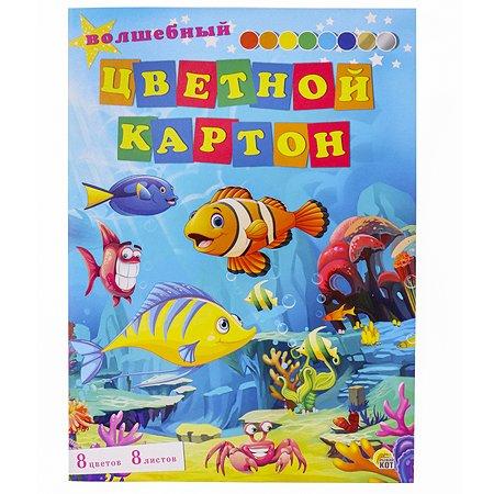 Картон цветной Prof Press Подводный мир А4 8л 08-5522