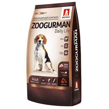 Корм для собак Зоогурман Daily Life средних и крупных пород индейка 12кг