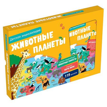 Книга Махаон Животные планеты Детская энциклопедия с магнитами