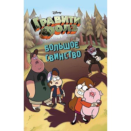 Книга Эксмо Большое свинство