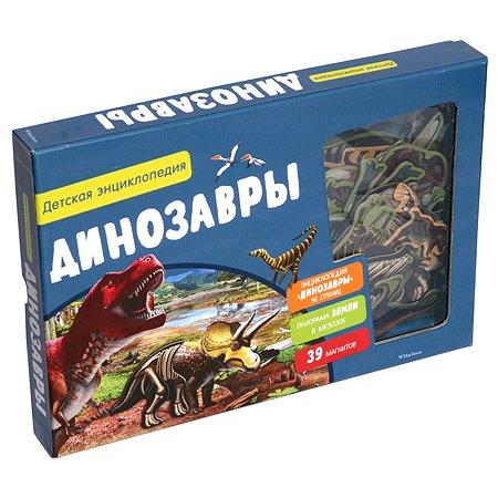Книга Махаон Динозавры Детская энциклопедия с магнитами