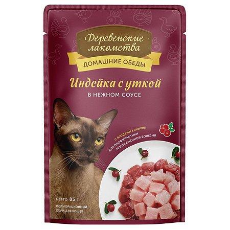 Корм для кошек Деревенские лакомства индейка с уткой в соусе пауч 85г